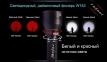 Фонарь Ferei W153 (800Lm, белый свет+красный свет) 7