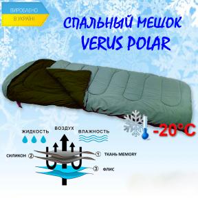 Зимний спальный мешок Verus Polar Nery Green до - 20°C (утепленный)